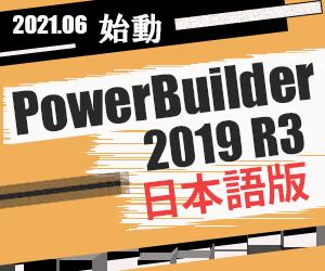PowerBuilder 2019 R3 日本語版リリース