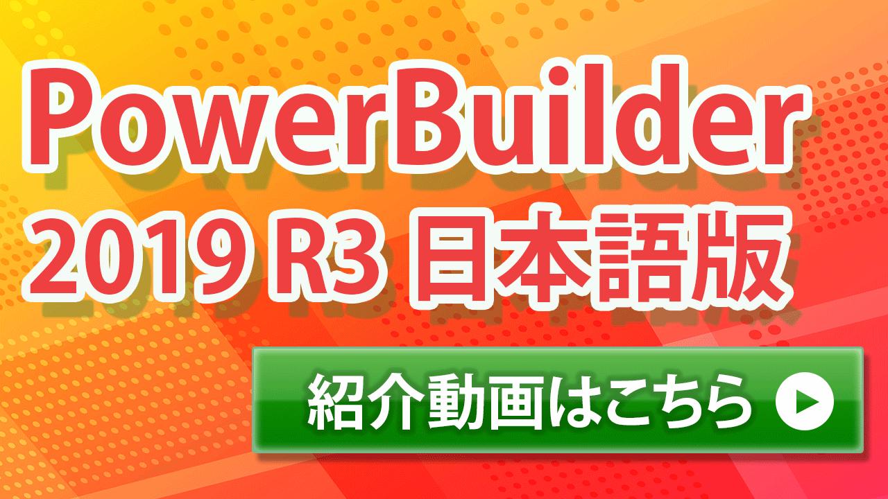 PowerBuilder 2019 R3 日本語版リリース 紹介動画