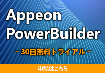 PowerBuilder 製品トライアル申請