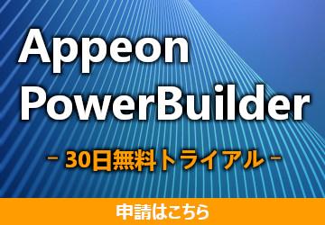 PowerBuilder 製品トライアル申請