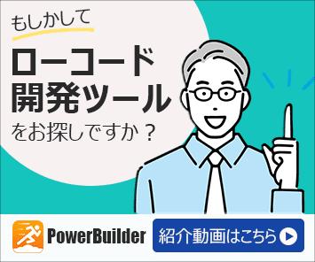 PowerBuilderとは? ~デキる大人へ変身できる?ローコード開発ツール~