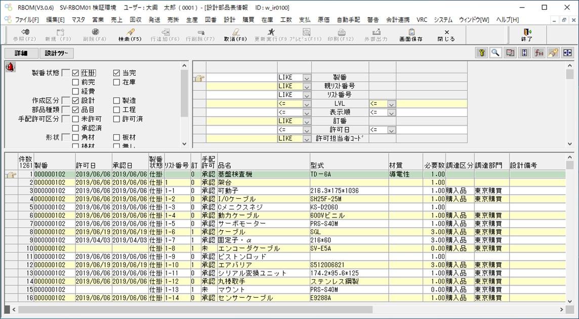 rBOM V3 設計情報画面