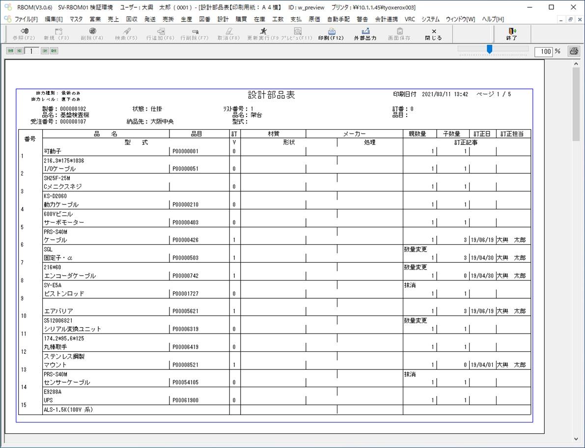 rBOM V3 設計部品表(帳票プレビュー)