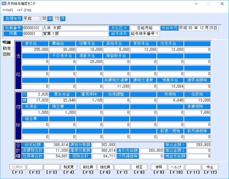 BIG給与計算 Neo 月例給与確認モニタ