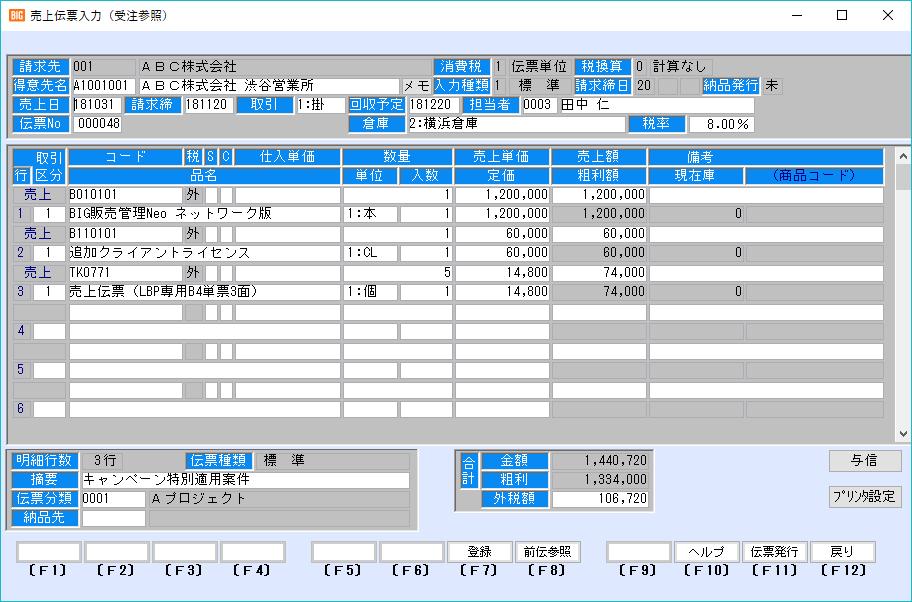 BIG販売管理 Neo 売上伝票入力画面