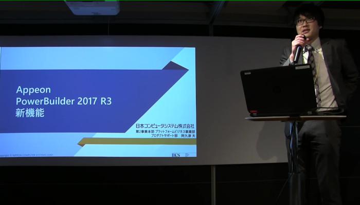 PowerBuilder最新情報セミナー #2 Appeon PowerBuilder 2017 R3 新機能