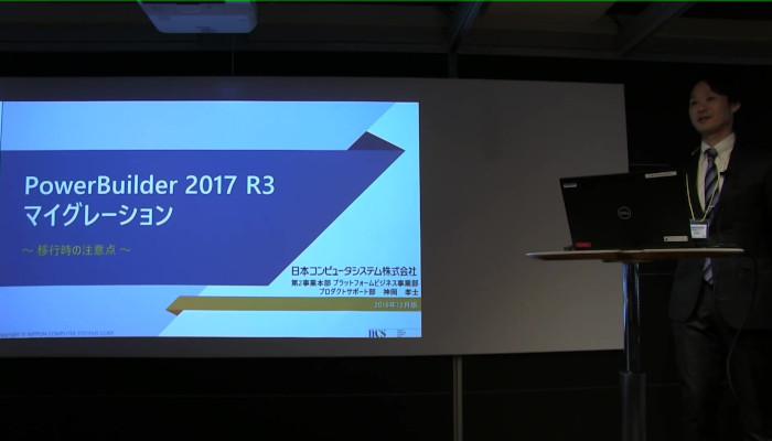 PowerBuilder最新情報セミナー #3 PowerBuilder 2017 R3へのマイグレーション