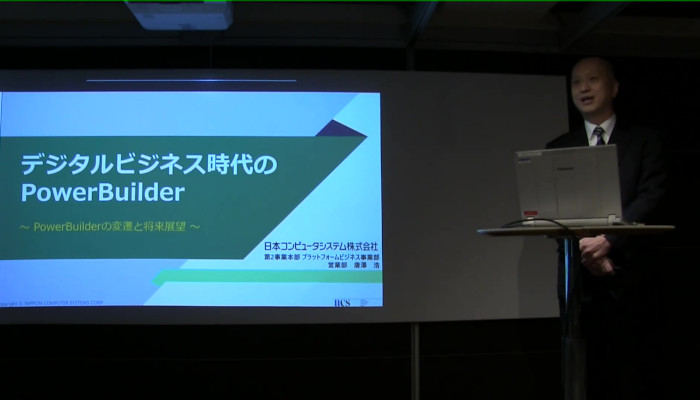 PowerBuilder最新情報セミナー #6 デジタルビジネス時代のPowerBuilder