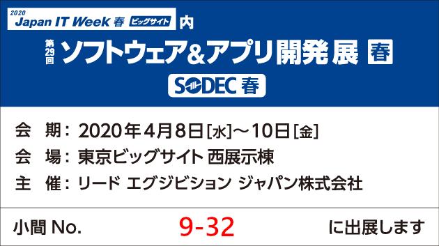 SODEC No.9-32