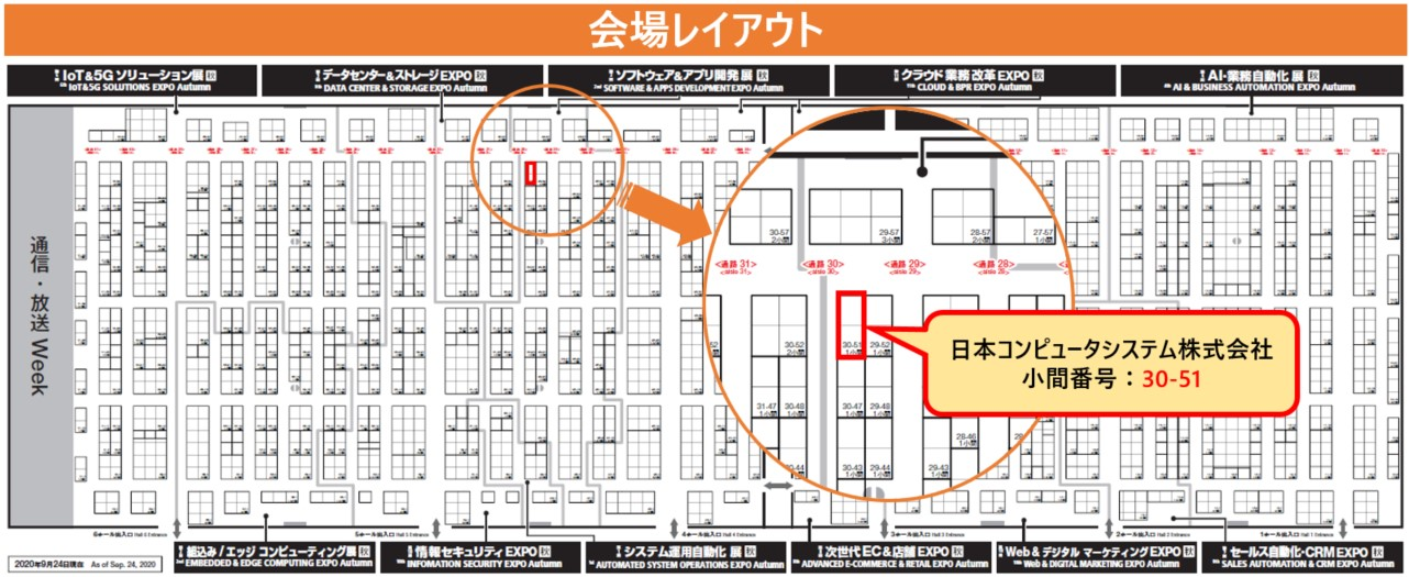 Japan IT Week 秋 ソフトウェア&アプリ開発展 ブース位置