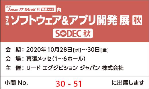 Japan IT Week 秋 ソフトウェア&アプリ開発展 ブース番号