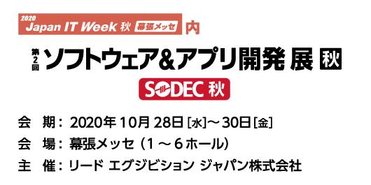 Japan IT Week 秋 ソフトウェア&アプリ開発展
