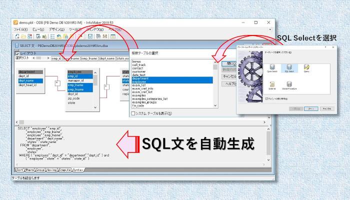 SQL文の自動生成