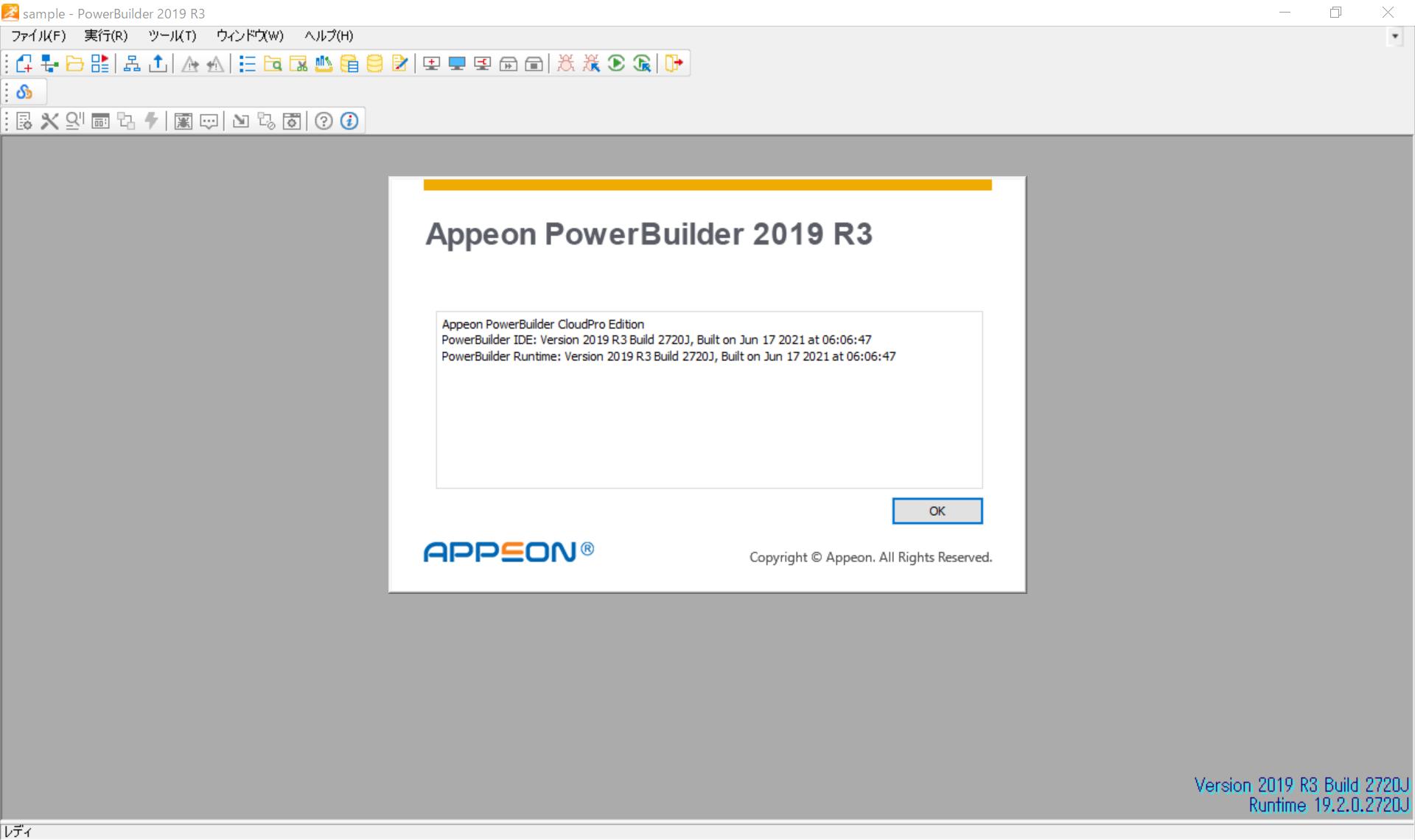 PowerBuilder 2019 R3 IDE (About)