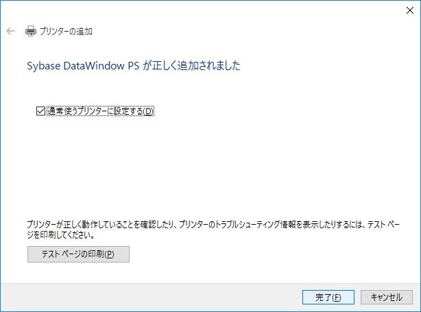 Sybase DataWindow PSが正しく追加されました