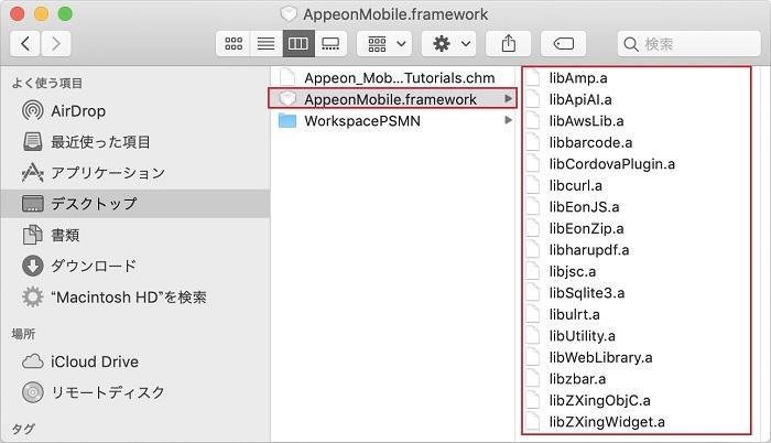 AppeonMobile.framework フォルダー配下