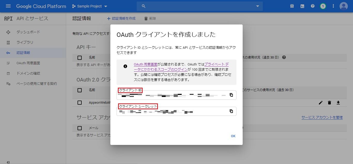 OAuth クライアント作成