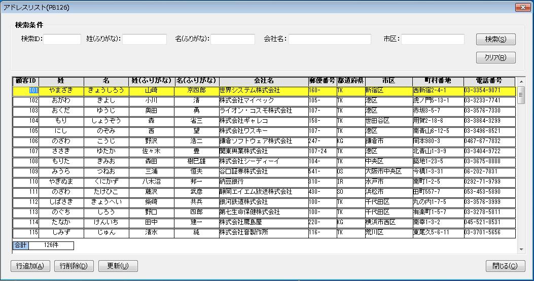 PB 12.6 のアプリを Windows 7 上で実行