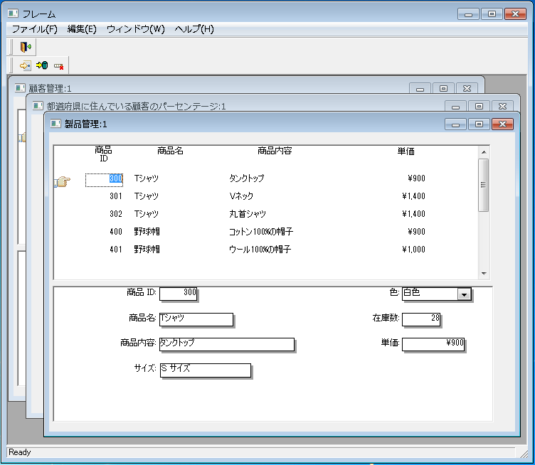 PB 12.6 のチュートリアルを Windows 7 上で実行
