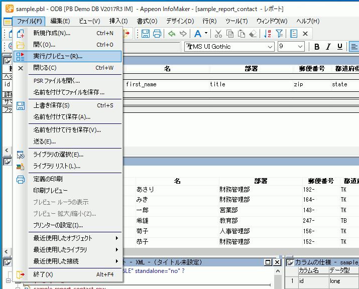 実行/プレビュー選択