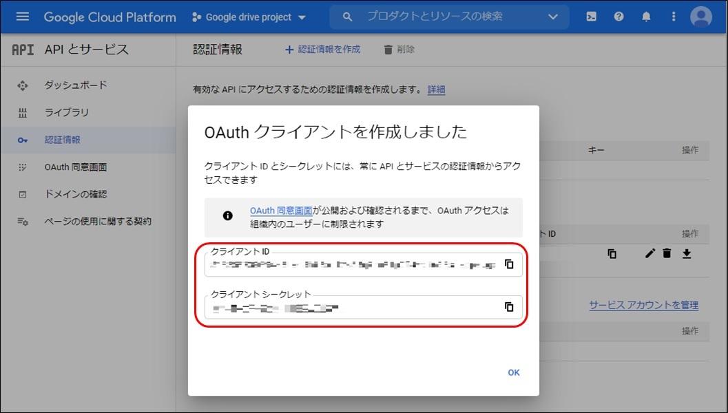 OAuth クライアント作成完了画面