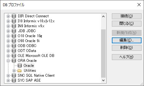DB プロファイル