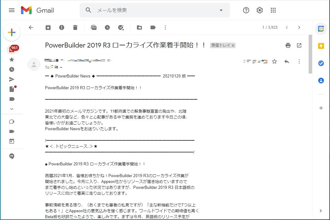Gmail 情報