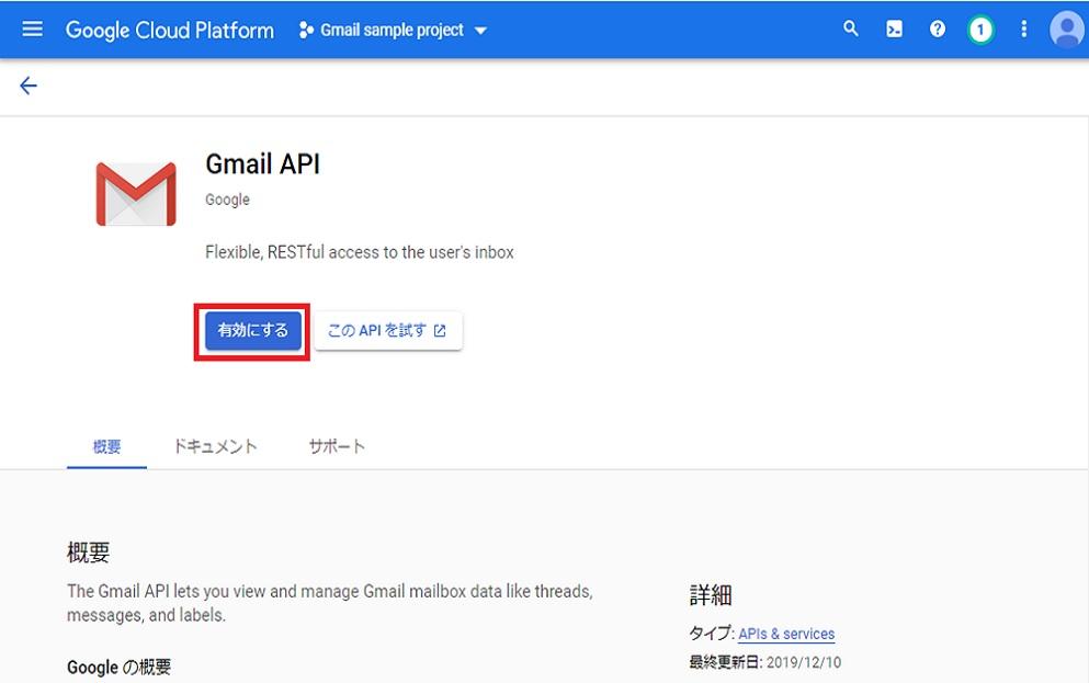 Gmail API 画面