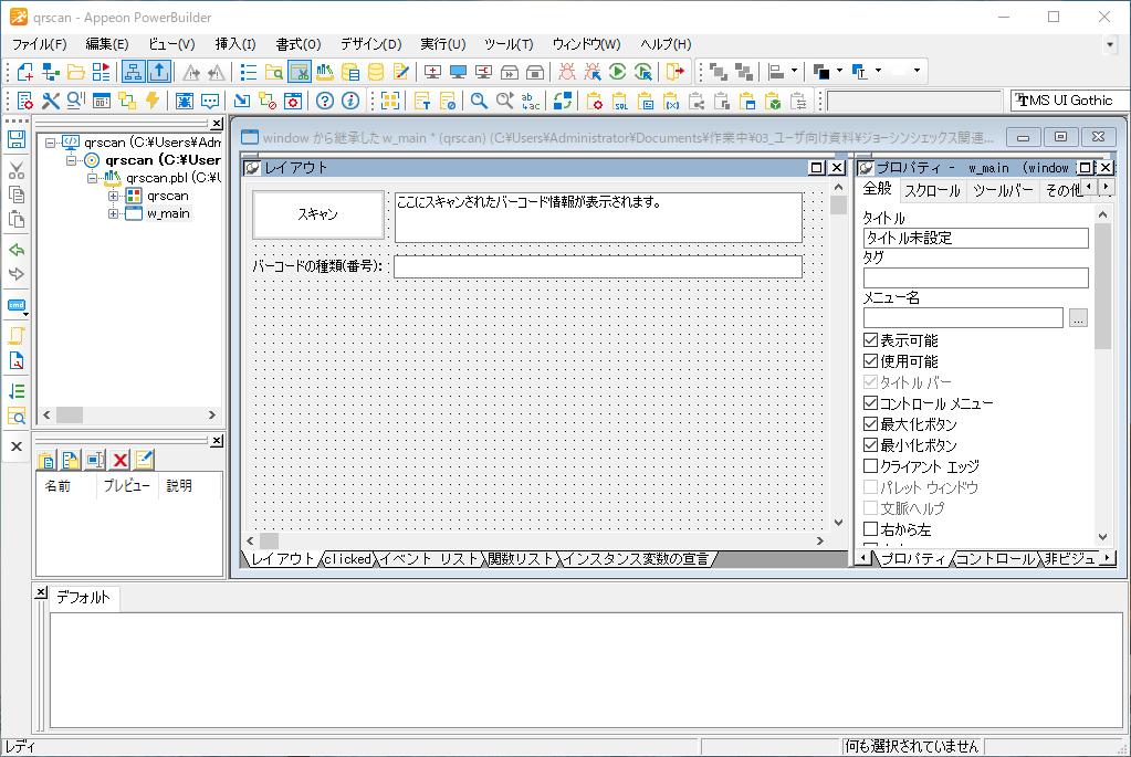 プロジェクト画面
