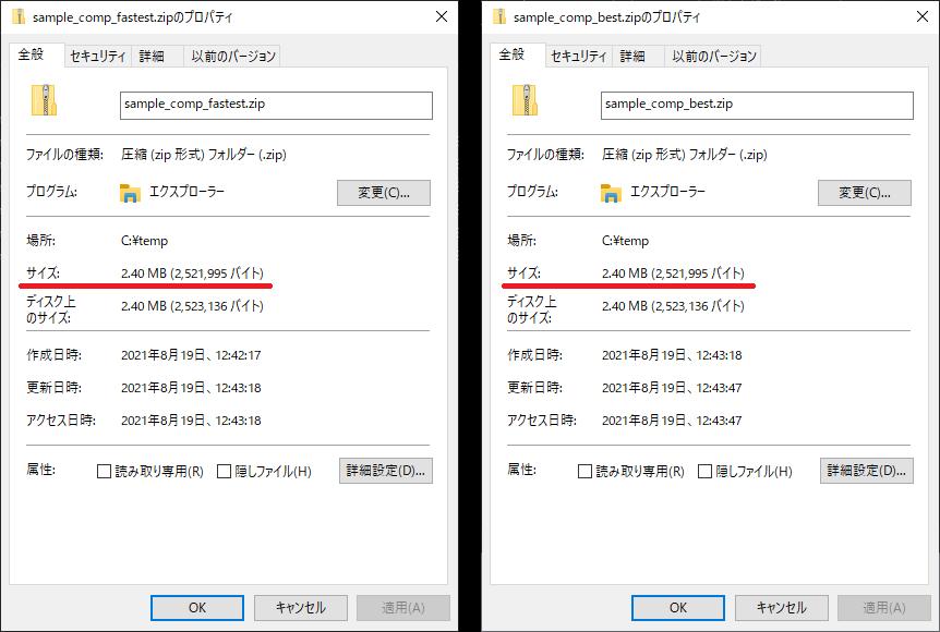 ファイルサイズが変わらない?