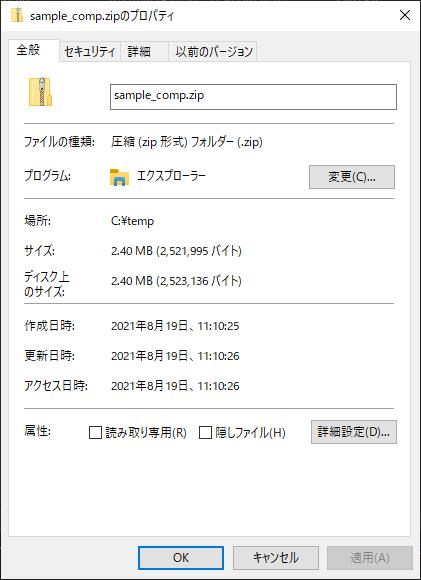 圧縮したファイルのプロパティ